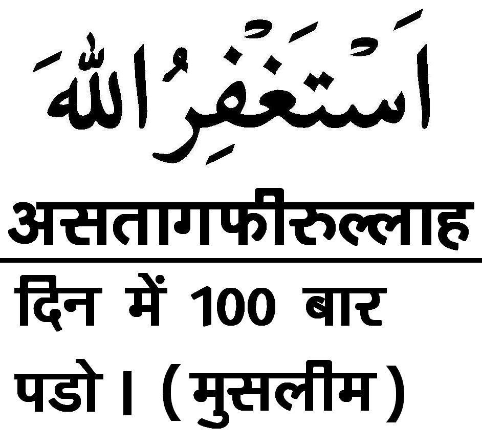 Ashtaghfaar 100 Martaba