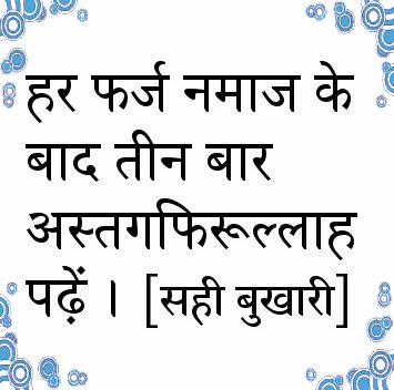 Hadees In Hindi - Dua In Hindi - Azkar In Hindi - Hindi Islamic Site