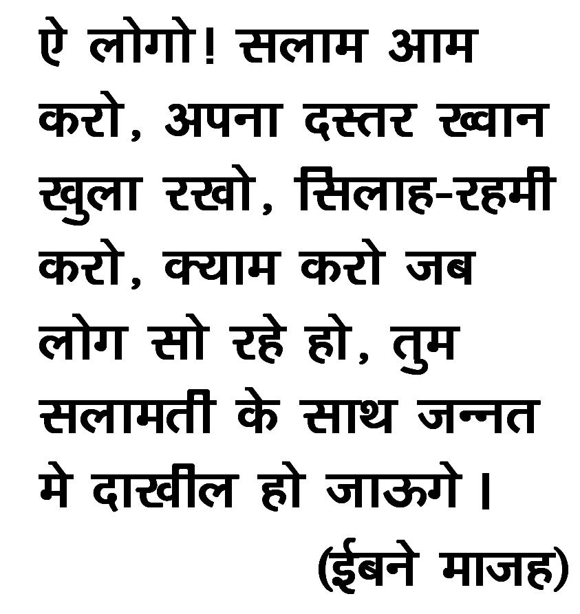 Jannat Mein Dakhil Ho Jao