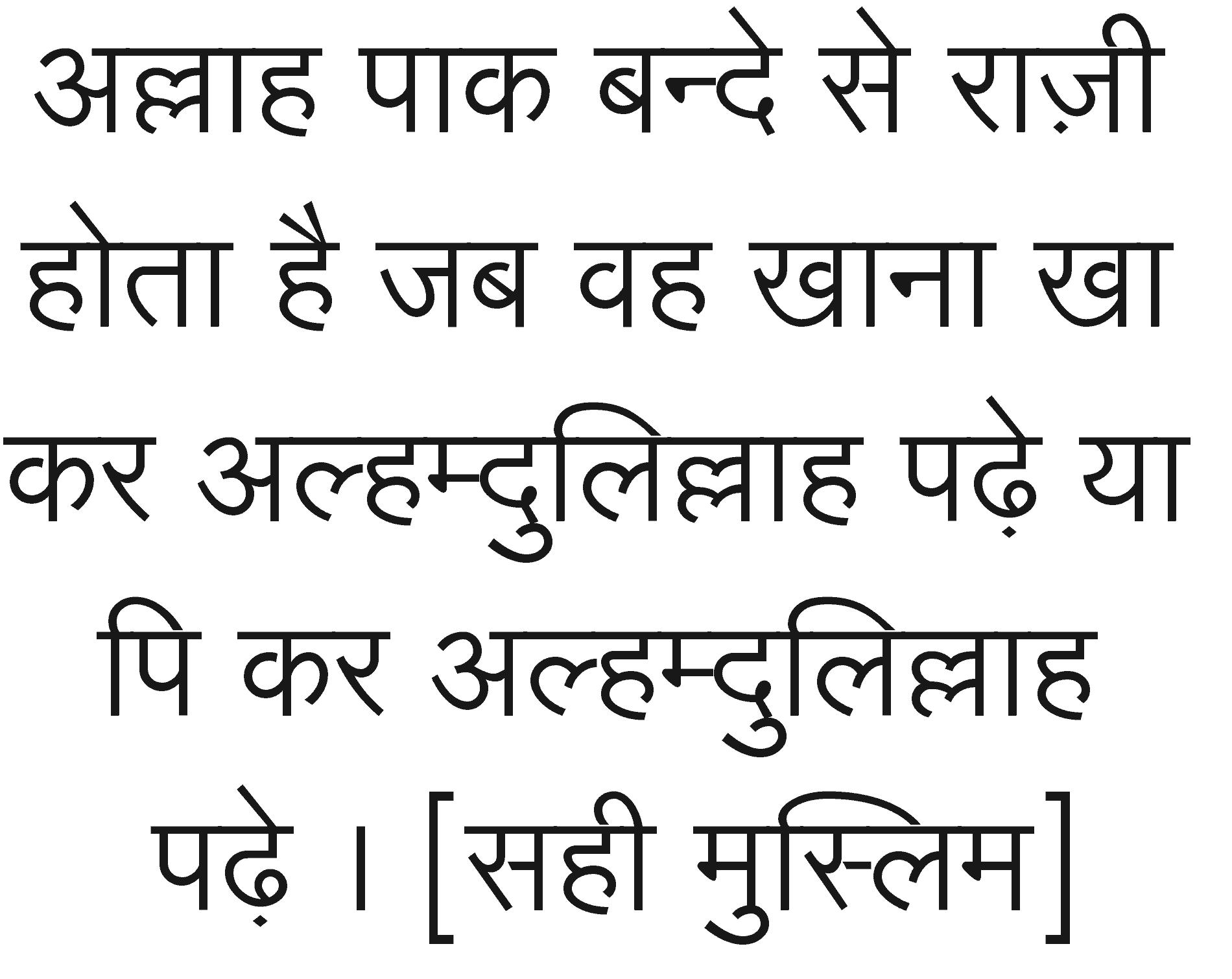 bioapma - Juma ka khutba in hindi
