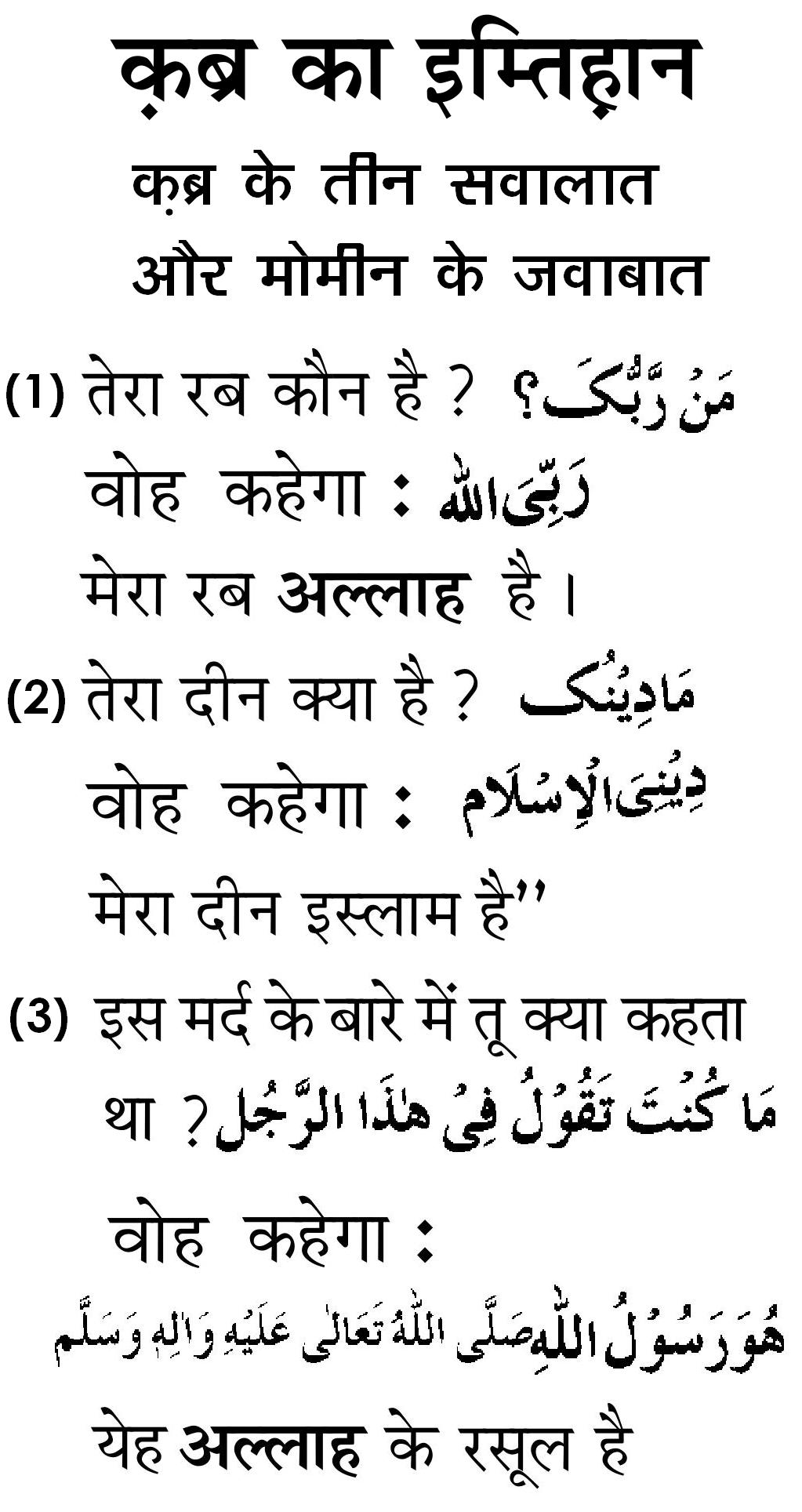 Qabr Ke Sawal O Jawab