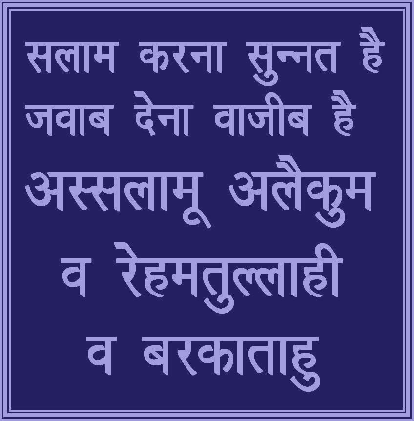 Salam Karna Sunnat Hai Jawab Dena Wajib Hai