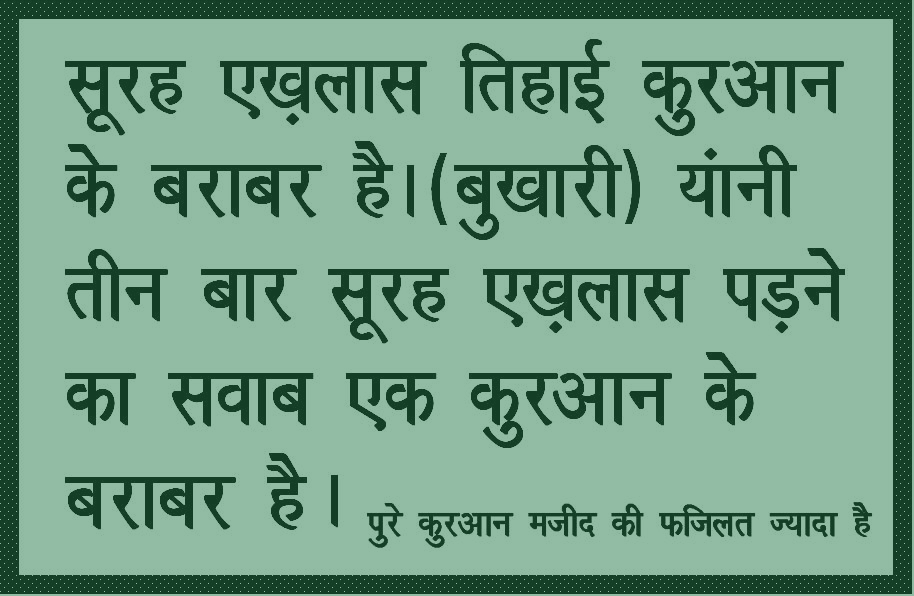 Hadees In Hindi Dua In Hindi Azkar In Hindi Hindi Islamic Site