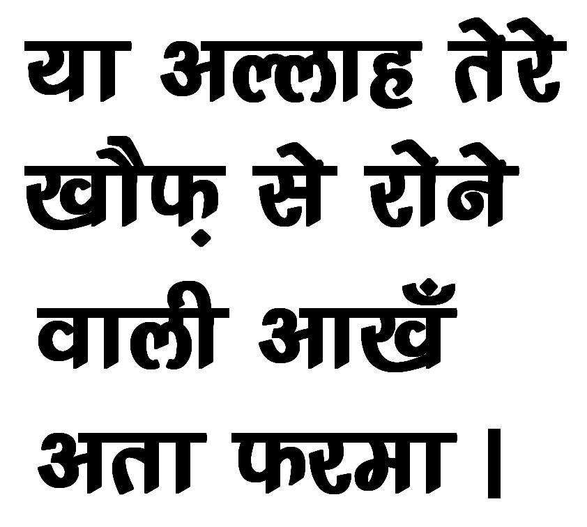 Dua In Hindi